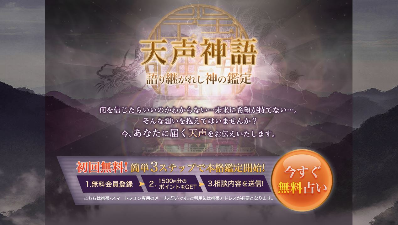 天声神語の広告