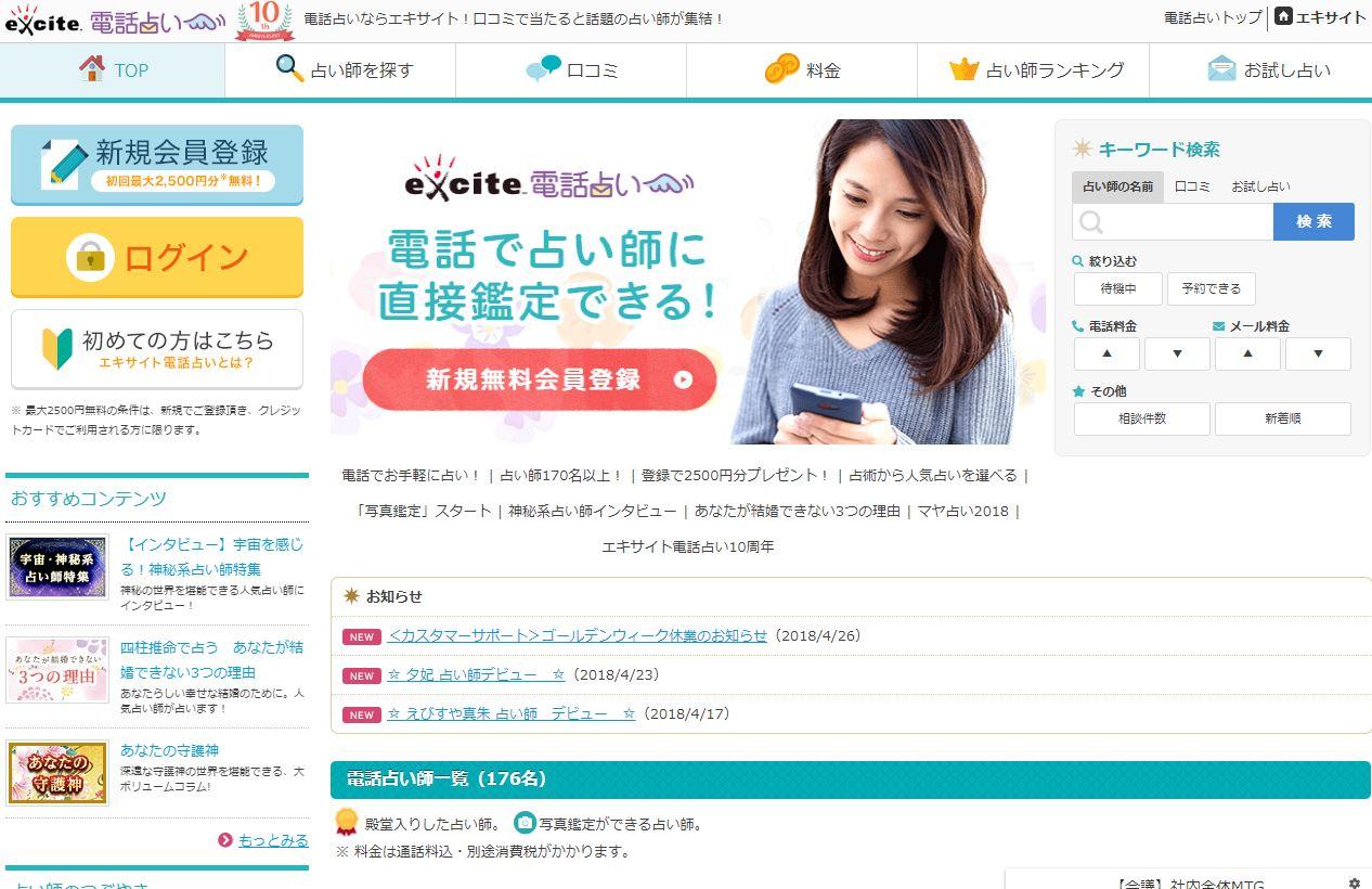 エキサイト電話占いの広告