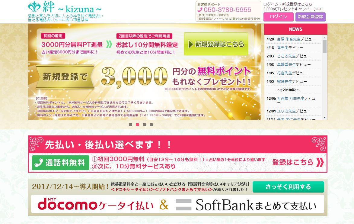 絆~kizuna~の広告