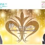 【電話占い】絆~kizuna~の評判と口コミ情報のまとめ