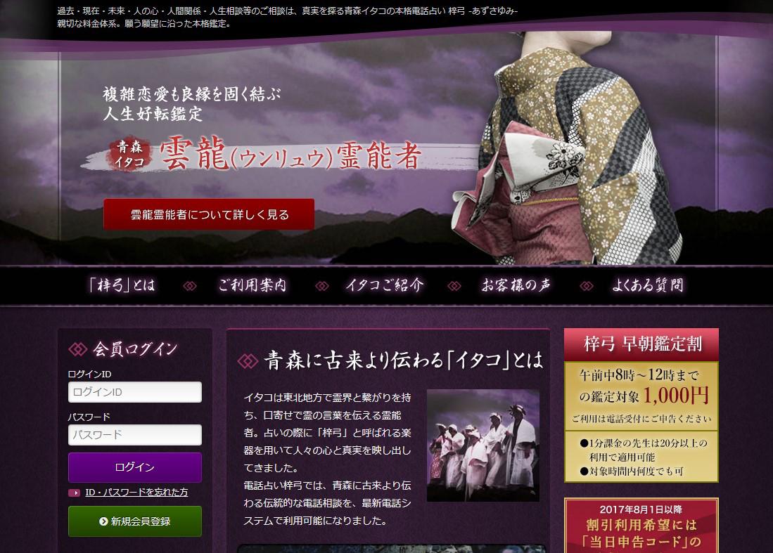 電話占い梓弓のサイトイメージ
