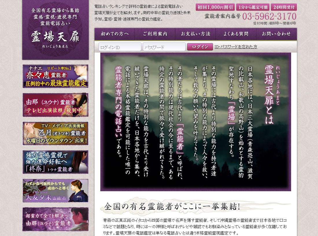 霊場天扉のサイトイメージ