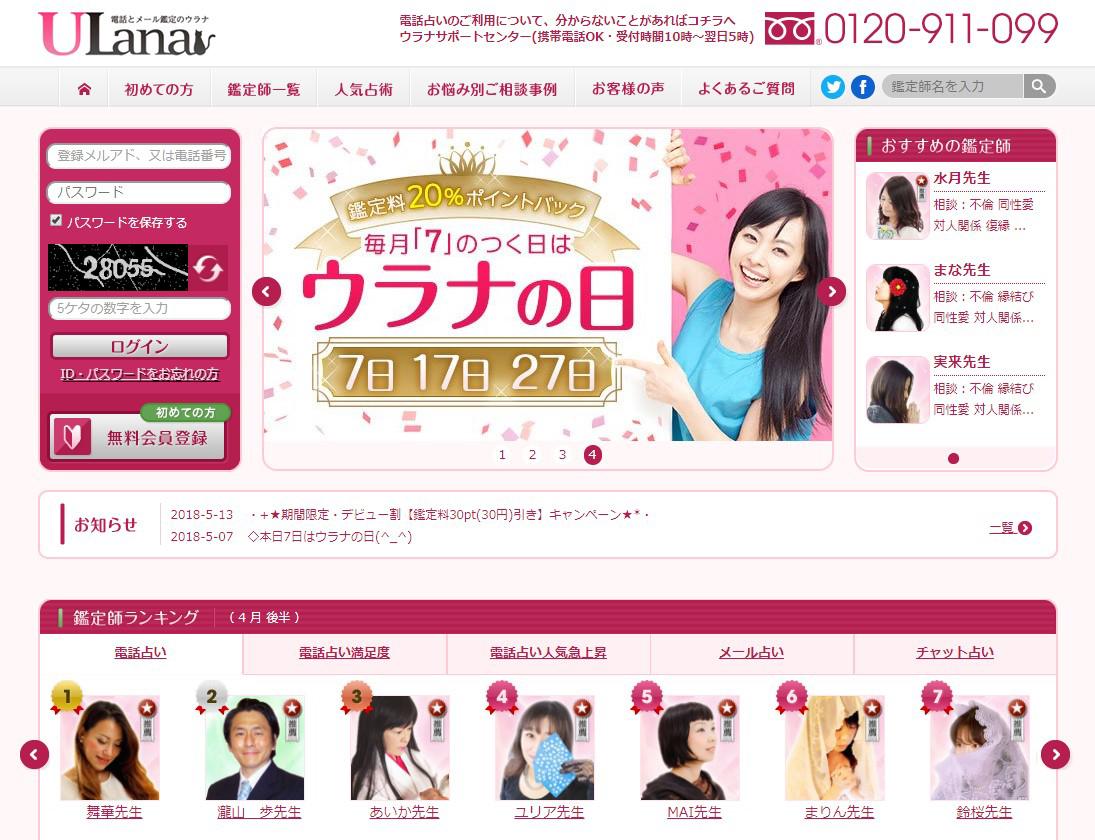 電話占いウラナ(ULana)のサイトイメージ