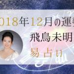 【無料占い】易占い(誕生月)でわかる2018年12月(今月)の運勢は?