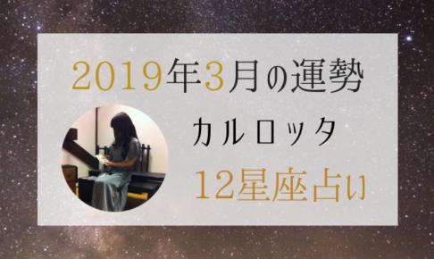 【無料占い】12星座占いでわかる2019年3月(今月)の運勢は?