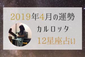 【無料占い】12星座占いでわかる2019年4月(今月)の運勢は?