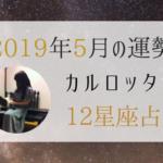 【無料占い】12星座占いでわかる2019年5月(今月)の運勢は?