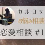 カルロッタのお悩み相談室「恋愛相談#1」