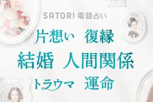 【電話占い】SATORI電話占いの評判と口コミ情報まとめ