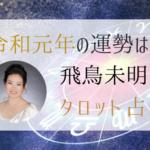 【無料占い】タロット占い(誕生月)でわかる令和元年の運勢は?