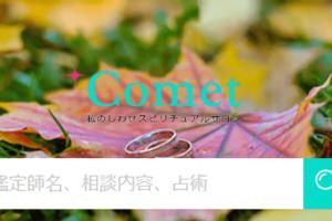 【電話占い】Cometの評判と口コミ情報まとめ