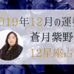 【無料占い】12星座占いでわかる2019年12月(今月)の運勢は?