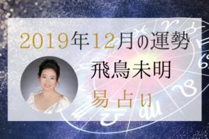 【無料占い】易占い(誕生月)でわかる2019年12月(今月)の運勢は?