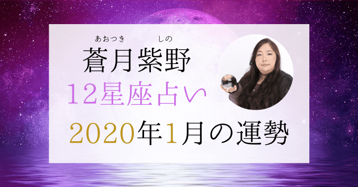 【無料占い】12星座占いでわかる2020年1月(今月)の運勢は?